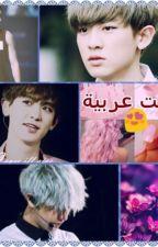 احببت عربية by yoonalim_yeol