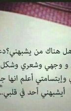 حبيبي يسكن بغداد by totow99