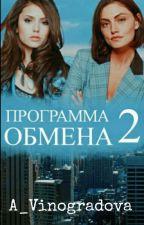 Программа обмена | Книга 2 by ooooPCYoooo