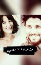 مشاغبه Vs عصبى by HabibaBadr7