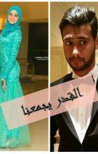 القدر يجمعنا by _nadasobhi