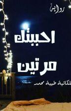 أحببتك مرتين by rewayat_teeba14
