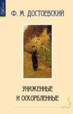 """Ф.М. Достоевский - """"Униженные и оскорбленные"""" by dreams_for_morphine"""