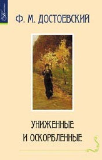 """Ф.М. Достоевский - """"Униженные и оскорбленные"""""""
