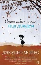 """Джоджо Мойес """"Счастливые шаги под дождём"""" by EvaQueen33"""