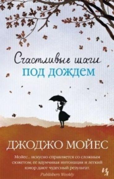 """Джоджо Мойес """"Счастливые шаги под дождём"""""""
