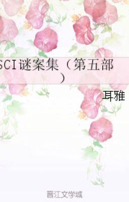 S.C.I. mê án tập - quyển V