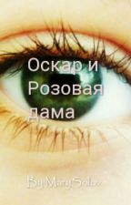 Оскар и Розовая дама by MarySolov