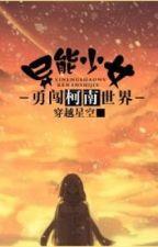 [Conan đồng nhân]  Dị năng cô gái dũng sấm Conan thế giới by yuuta2512