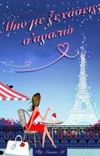 Μη με ξεχάσεις, σ'αγαπώ (υπό έκδοση!) by sonia_alexiou
