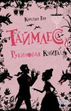 Таймлесс.Рубиновая Книга by Karina____Styles