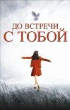 До Встречи С Тобой by MOstin