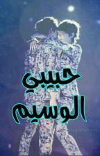 حبيبي الوسيم by himehaehyuk