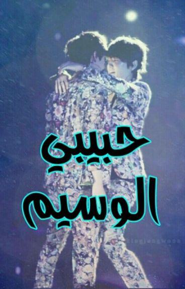 حبيبي الوسيم