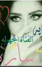الفتاة المجهولة by novels_sara1