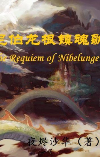 [Long Tộc] Nibelungen Trấn hồn ca