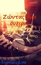 Ζωντας Ενα Ονειρο.. by Evgenia123love