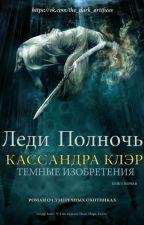 «Тёмные Изобретения: Леди Полночь» by Kristina_Korzhova