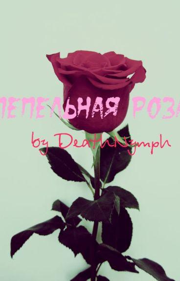 Пепельная роза by DeathNymph