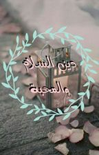 """""""اسلامي"""" by alesar_1"""