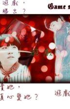 迷惑遊戲 by LoveLiuZhiHong0917