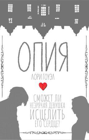 Опия (1 книга) by LauraGraysmith