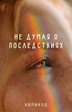 Не Думая О Последствиях - 1часть by evan17gallagher