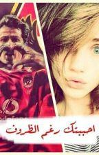 احببتك رغم الظروف by AsmaaAshraf6