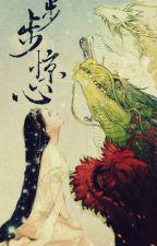 la verdadera heredera del rey hiryuu 步步惊心 by sol_de_luna