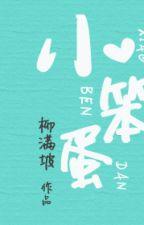 Tiểu bổn đản - Liễu Mãn Pha by xavien2014