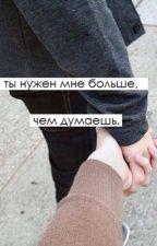 Странная любовь by Molly0_1