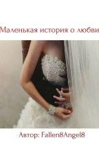 Маленькая история о любви by Fallen8Angel8