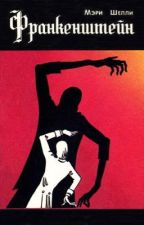 Франкенштейн, или Современный Прометей by svetademikhova