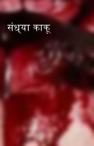 संध्या काकू by MobilKida