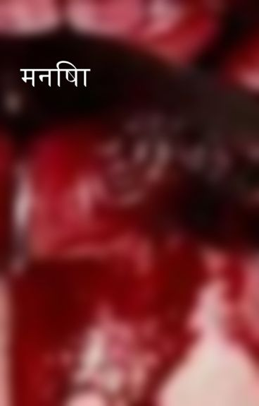 मनिषा by MobilKida
