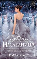 """Наследница""  Кира Касс by AnastasiyRyseva"