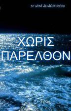 ΧΩΡΙΣ ΠΑΡΕΛΘΟΝ (ON HOLD) by GiotaAdamopoulou