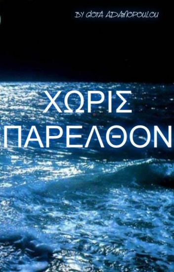 ΧΩΡΙΣ ΠΑΡΕΛΘΟΝ (ON HOLD)