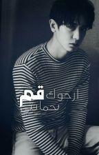 قم بحمايتي ارجوك by novels_exo91