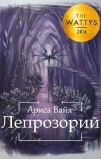 Лепрозорий by Arisa_Vayya