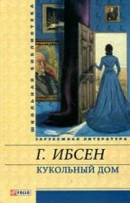 "Генрик Ибсен ""Кукольный Дом"" by kukinzazaa"