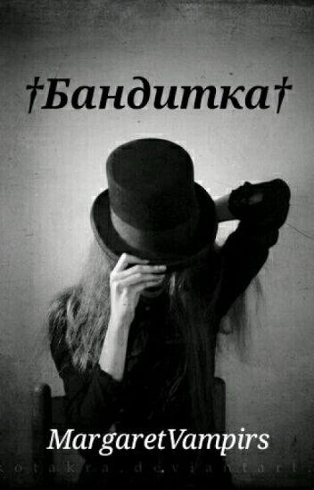 †Бандитка†