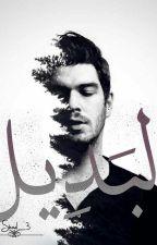 البَدِيل. by Shad_3