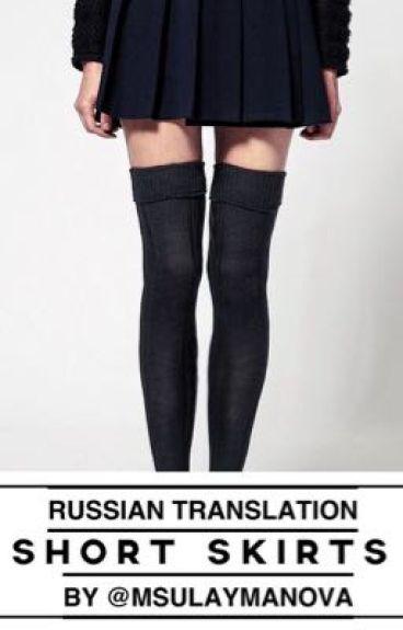 short skirts • l.h. [russian translation]