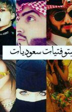 احببتو فتيات سعوديات  by kpop_story_story