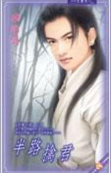 Ban Lu Qin Jun - Translation