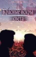 Красные искры света (2 Книга) Анна Джейн by Mari_Vitte