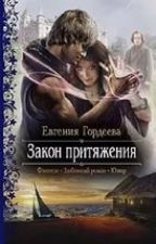 Закон притяжения. Евгения Гордеева(2) by Polina7438