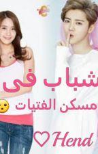 ♥ شباب فى مسكن الفتيات ♥ by Soyou_sistar
