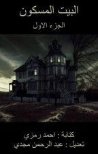البيت المسكون  by ahmedramzy2006